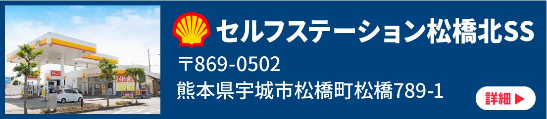 松橋北SS