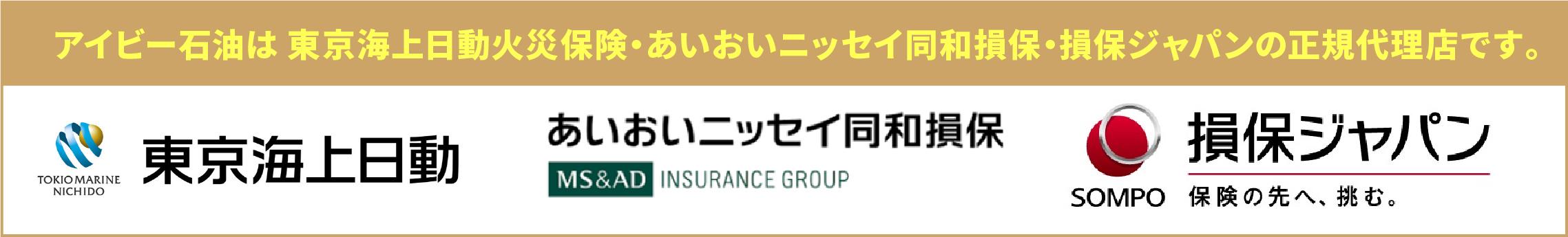 アイビー石油は 東京海上日動火災保険・あいおいニッセイ同和損保・損保ジャパンの正規代理店です。