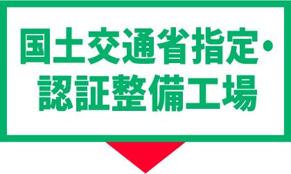 国土交通省指定・認証整備工場