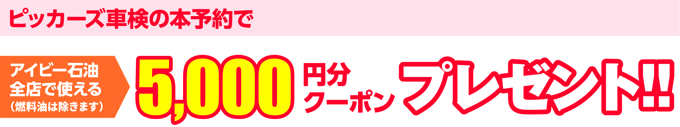 ピッカーズ車検の本予約で5000円クーポン券プレゼント!