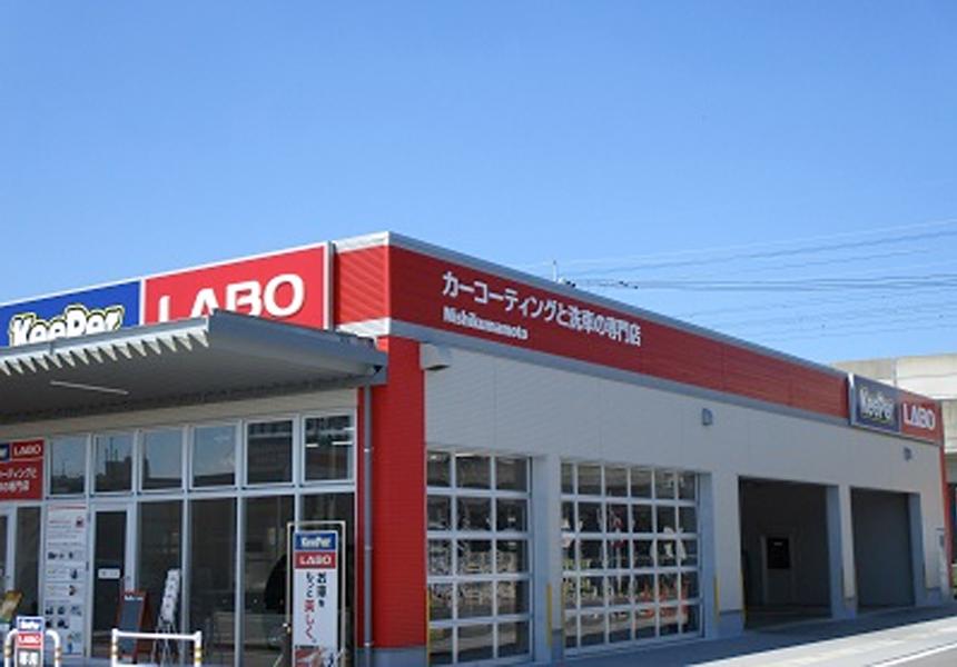 キーパーラボ 西熊本店